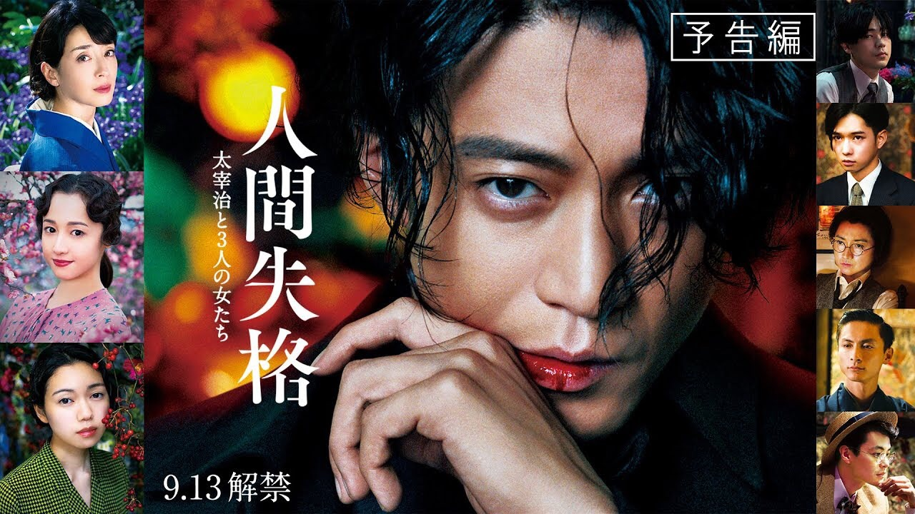 Watch The Sexy Trailer For Shun Oguri Erika Sawajiri S No Longer Human Arama Japan Inssaidor